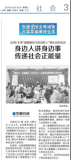 """2016年8月23日 德阳日报 2016德阳市""""道德模范与身边好人""""巡演_副本.jpg"""